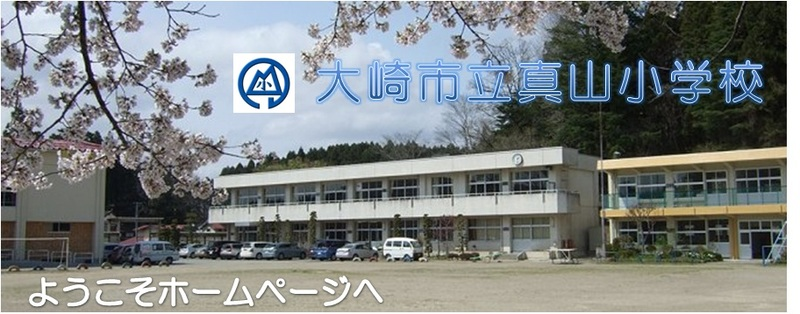 大崎市立真山小学校ホームページ